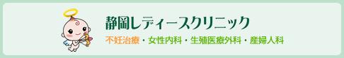 静岡レディースクリニック