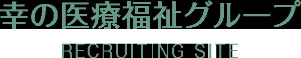 幸のめばえグループ【静岡レディースクリニック・三島レディースクリニック】採用サイト