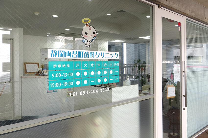 静岡両替町歯科クリニック