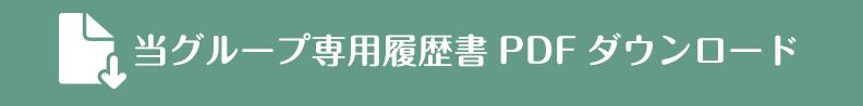 当グループ専用履歴書PDFダウンロード